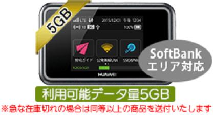 ソフトバンク_E5383_5GB - 拡大-min