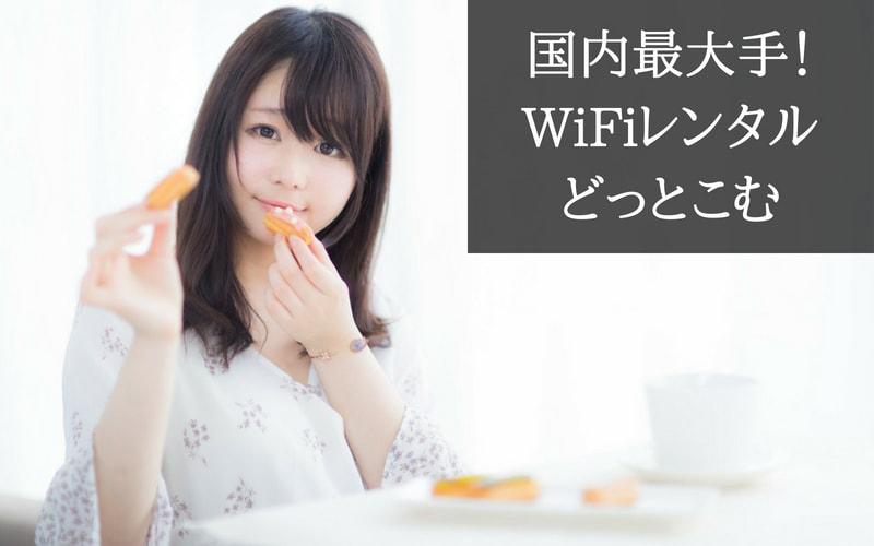 WiFiレンタルどっとこむ口コミ・評判