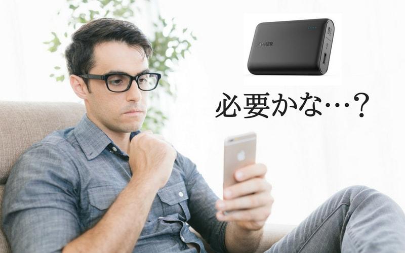 モバイル,バッテリー,必要,海外,WiFi,レンタル
