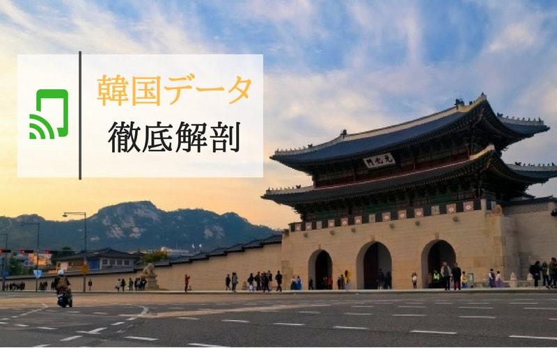 韓国,データ,WiFi,レンタル,おすすめ