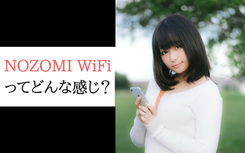 NOZOMI,WiFi,評判,比較,おすすめ,クーポンコード