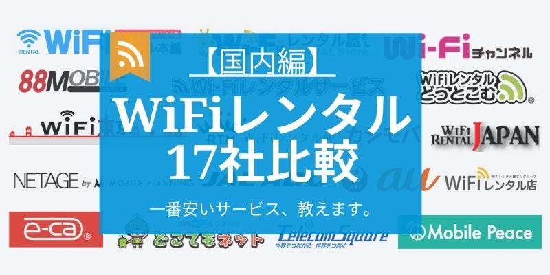 WiFiレンタル国内比較