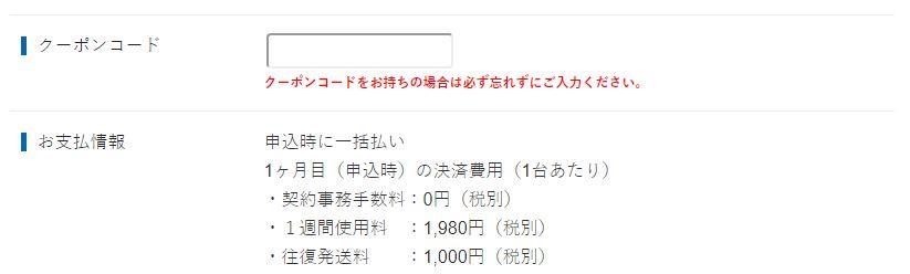 nozomi wifi_クーポンコード