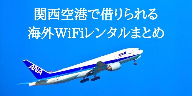 関西空港,関空,海外,wifi,レンタル