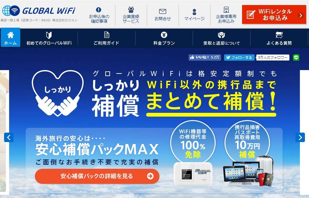グローバルWiFi,現金払い,海外,WiFi