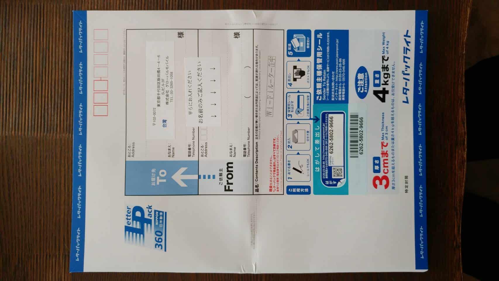 台湾データ_返却用封筒