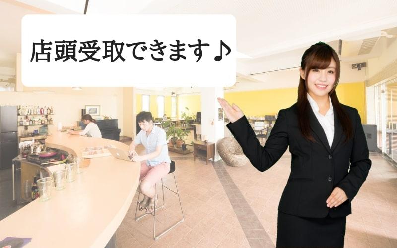 店頭受取もできるWiFiレンタル!東京23区内の店舗情報をまとめています。