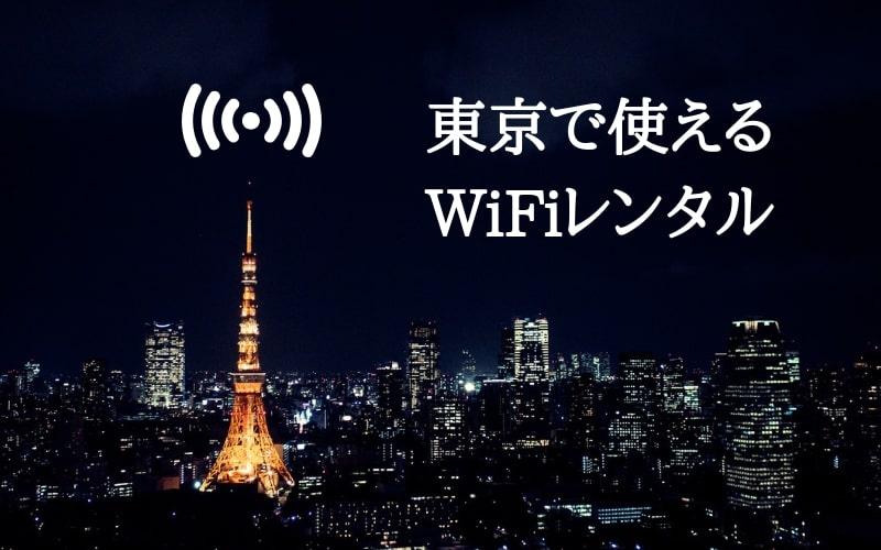 東京,wifi,レンタル,使える,スマホ