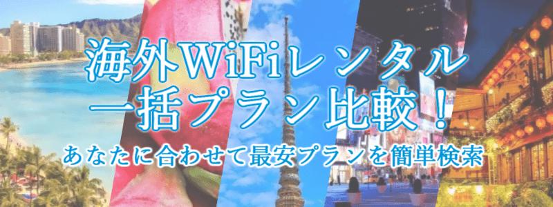 海外WiFiレンタル比較