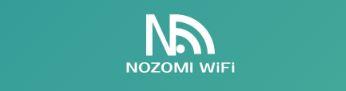 nozomi,wifi,のぞみ,ワイファイ,ノゾミ