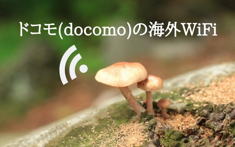 ドコモの海外WiFi