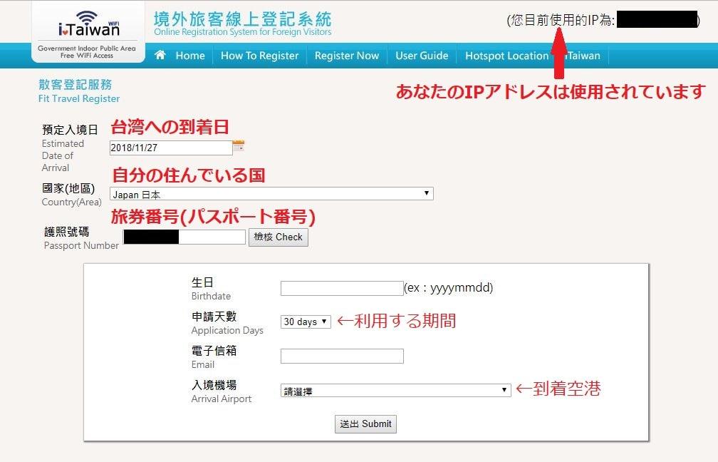 iTaiwanの登録ページ