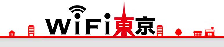 wifi東京レンタル