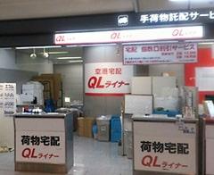 成田空港第1ターミナル受取写真