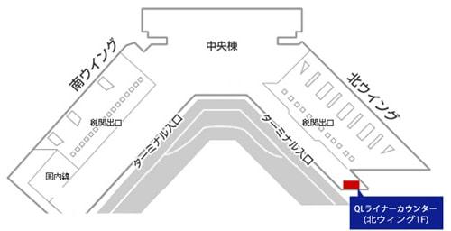 成田空港第1ターミナル受取