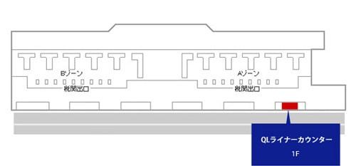 成田空港第2ターミナル受取地図