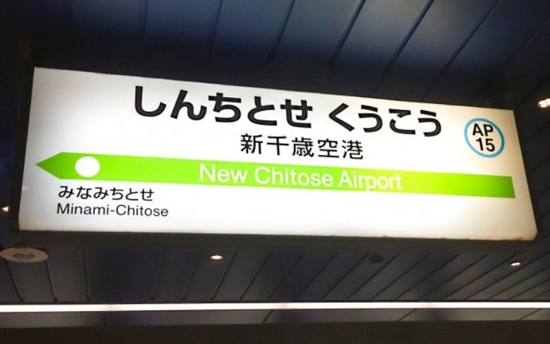 新千歳空港での国内WiFiレンタル
