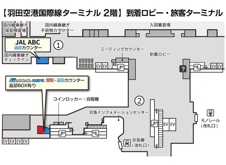 WiFiレンタルどっとこむの羽田空港カウンター