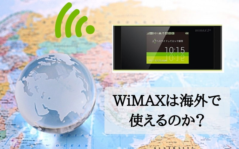 WiMAXは海外で使えるのか?