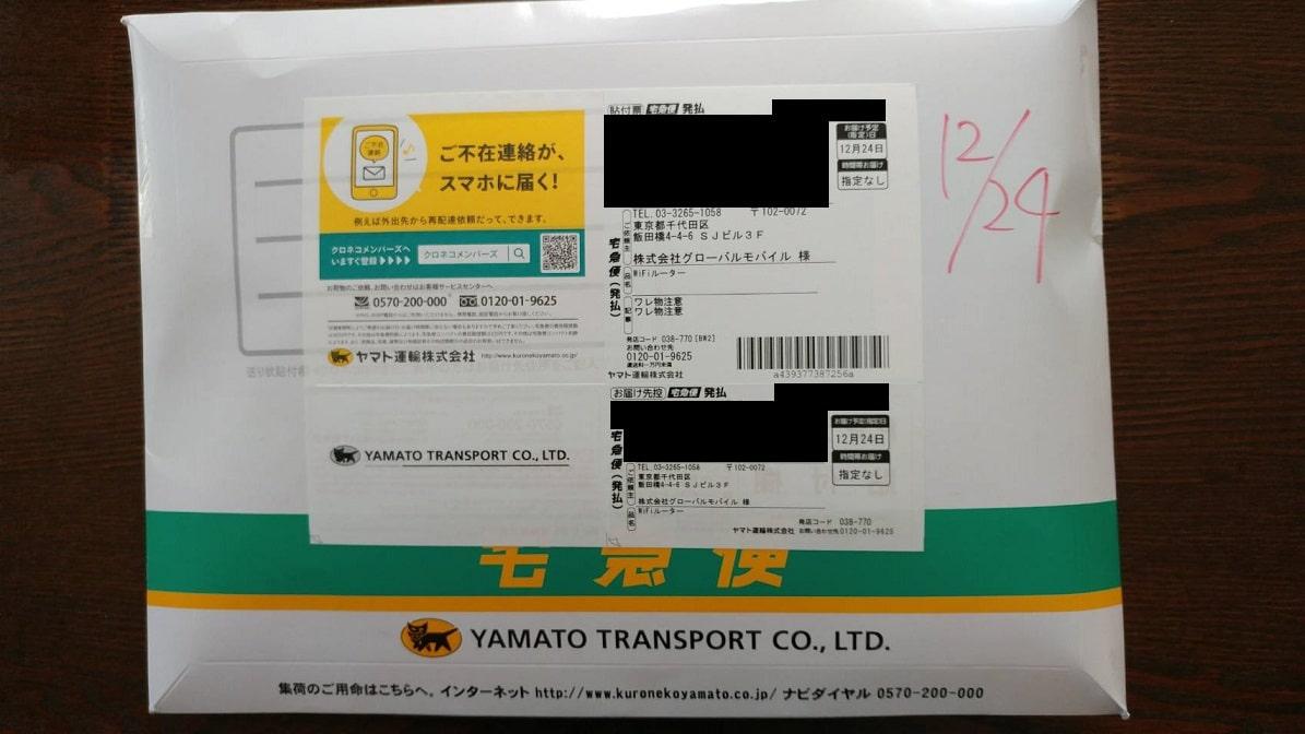 台湾データ_宅配
