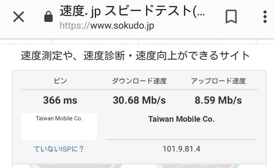 台湾データ_速度