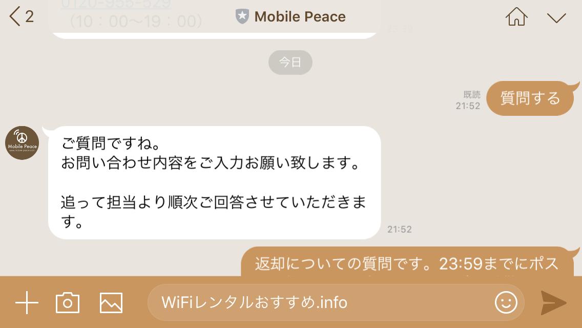 モバイルピース_問い合わせ