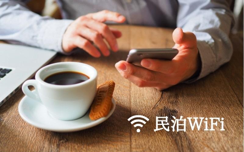 民泊WiFi個人