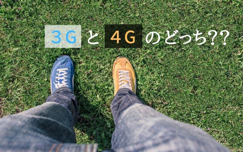 海外WiFiレンタル3g4g
