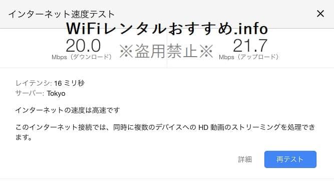 Mobile Peace_速度