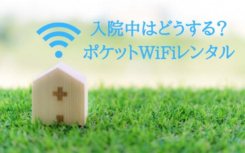 入院WiFiレンタル