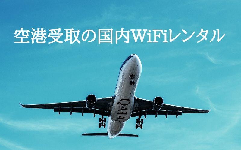 WiFiレンタル国内空港