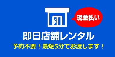 NETAGE_店舗