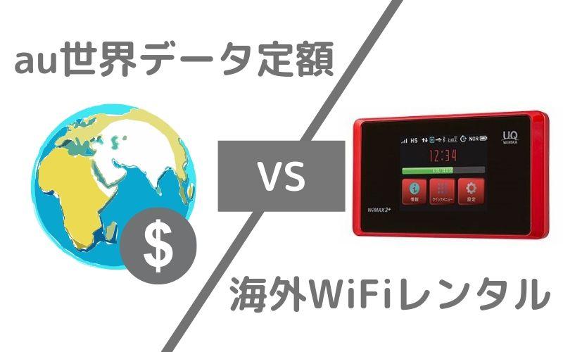 WiFiレンタル海外au