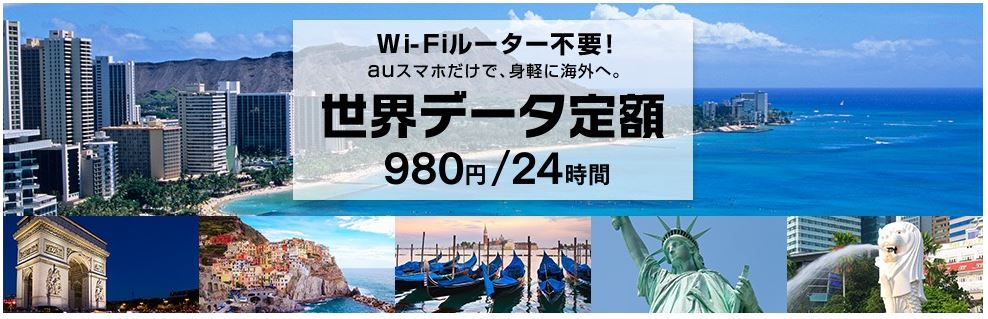 WiFiレンタル海外au_世界データ定額-min
