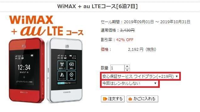 WiFiレンタルサービスの注文オプション