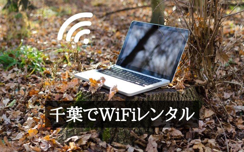 WiFiレンタル千葉