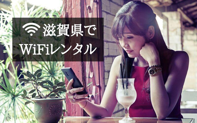WiFiレンタル滋賀