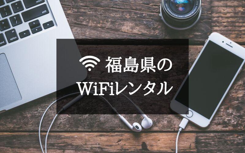 WiFiレンタル福島
