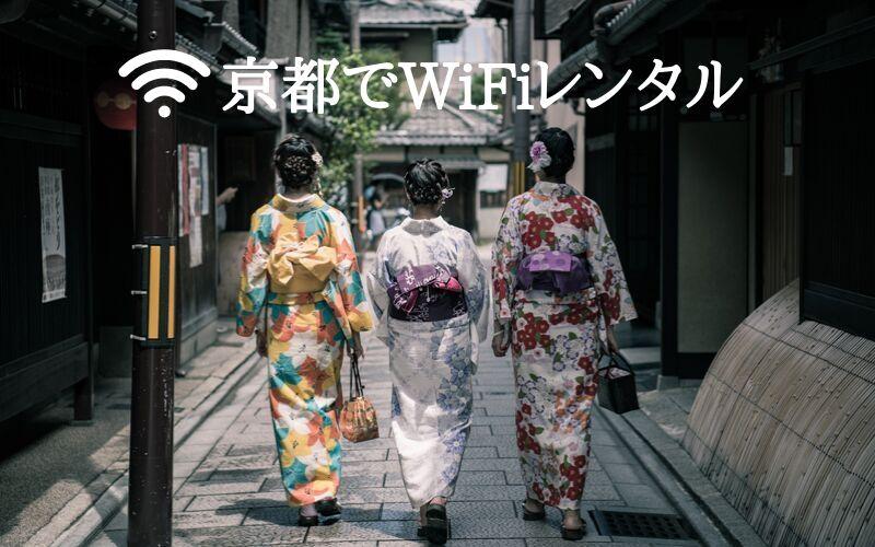 wifiレンタル京都