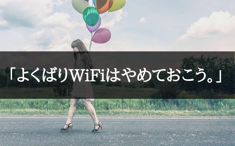 よくばりWiFiをおすすめしない理由