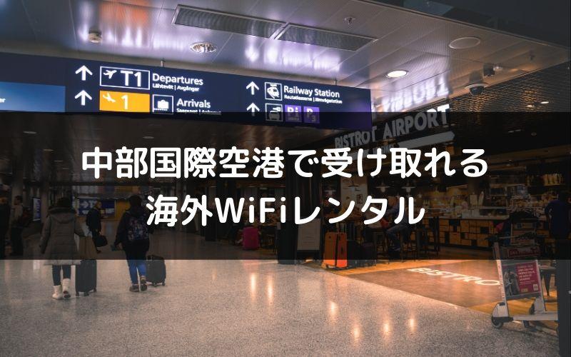 中部国際空港で受け取れる海外WiFiレンタルを徹底比較した