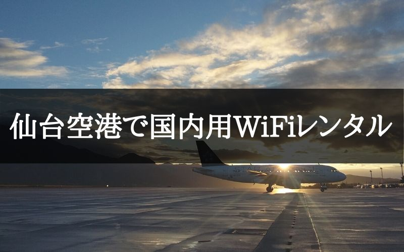仙台空港で受け取れるWiFiレンタル国内用のプランを比較してみた