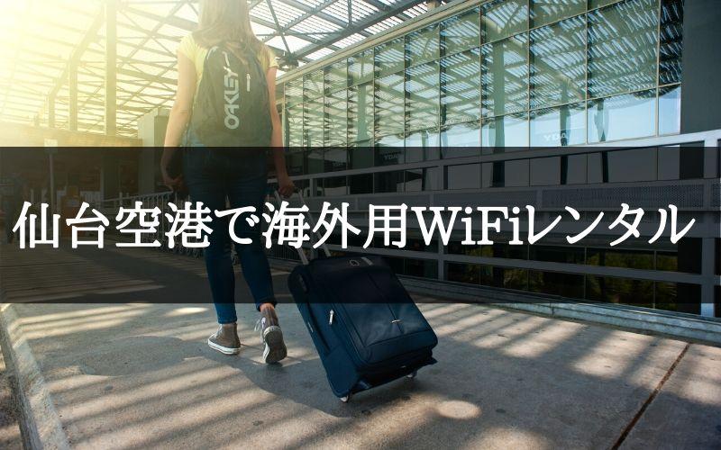 仙台空港で受け取れる海外用WiFiレンタルを30秒で比較できます