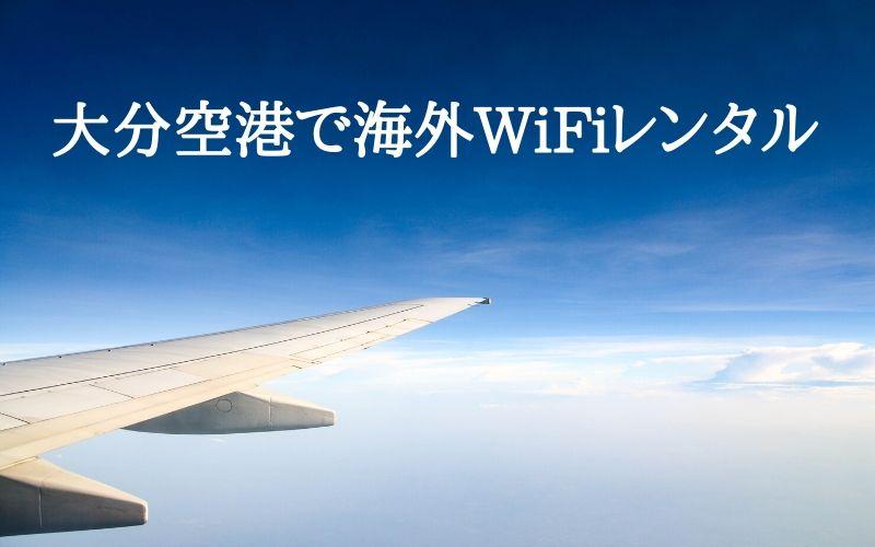 大分空港で受け取れる海外用WiFiレンタルを30秒で比較できます