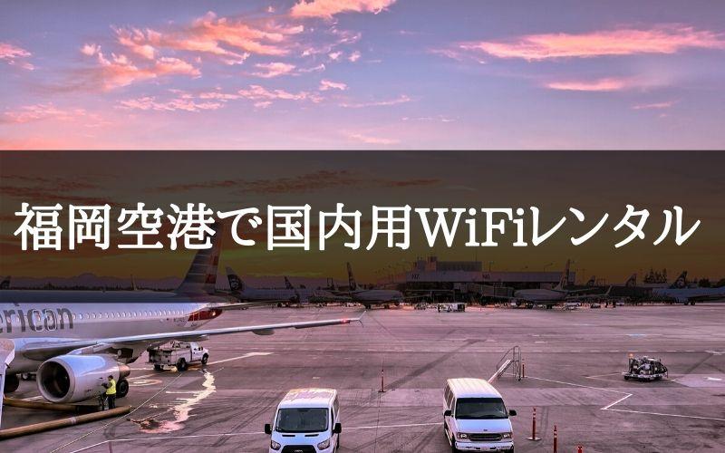 福岡空港WiFiレンタル国内用のプランを比較