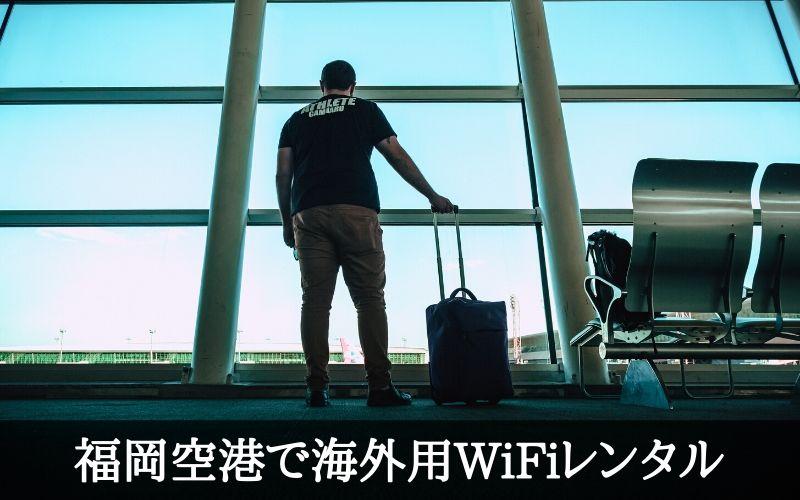 福岡空港で受け取れる海外用のwifiレンタルまとめ!当日受け取りも可能