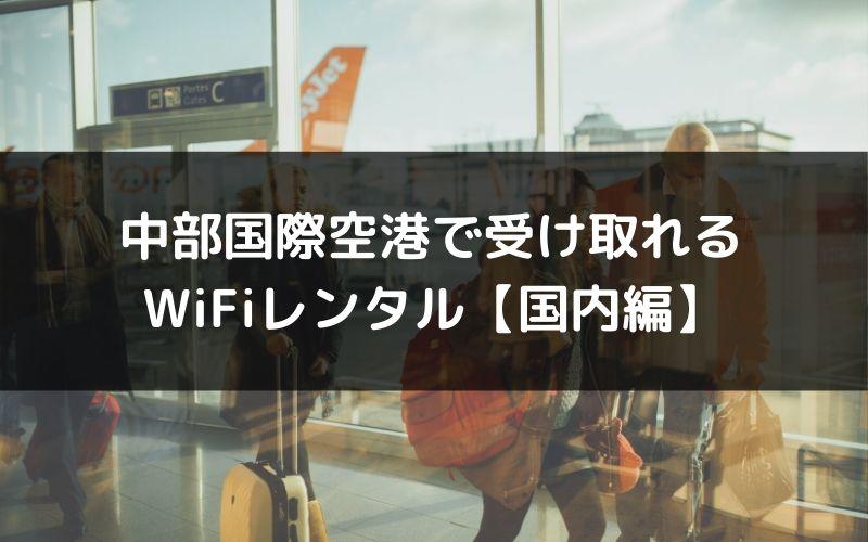 中部国際空港セントレアで受け取れる国内WiFiレンタルを徹底比較