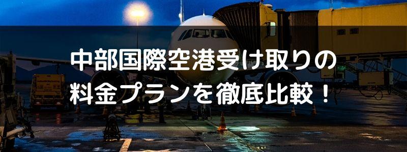 中部国際空港受け取りの海外WiFiレンタルを比較