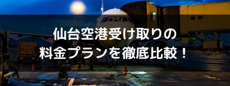 仙台空港受取の海外WiFiレンタルを比較
