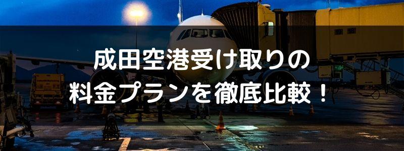 成田空港受け取りの海外WiFiレンタルを比較